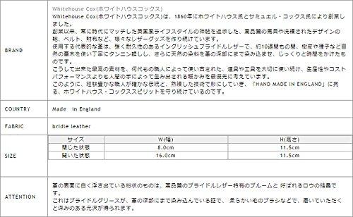 WhitehouseCox(ホワイトハウスコックス)『NAMECARDCASE/BRIDLE(S7412)』