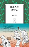 日本人ときのこ (ヤマケイ新書)