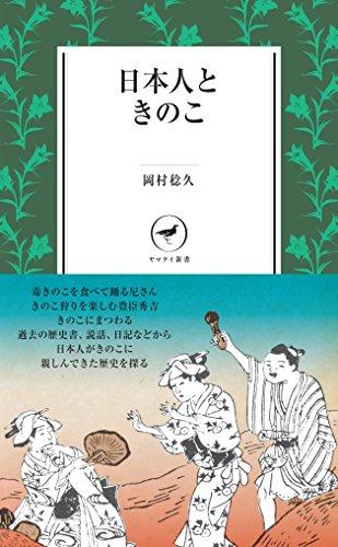 日本人ときのこ (ヤマケイ新書)の詳細を見る