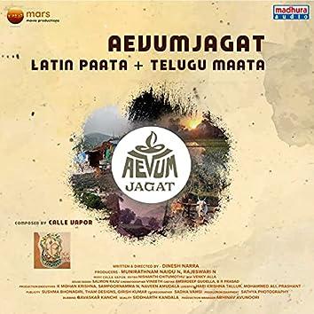 """Aevum Jagat (Title Song) (From """"Aevum Jagat"""")"""