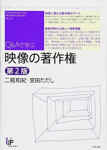 映像の著作権 第2版 (ユニ知的所有権ブックス NO.20)