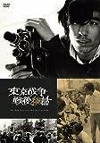 東京戦争戦後秘話[DVD]