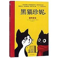 黑猫珍妮——猫咪旅馆