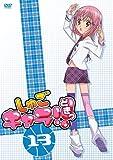 しゅごキャラ!!どきっ(13)(通常版)[DVD]