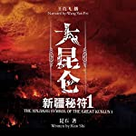 大昆仑之新疆秘符 1 - 大崑崙之新疆秘符 1 [The Xinjiang Symbol of the Great Kunlun 1] audiobook cover art