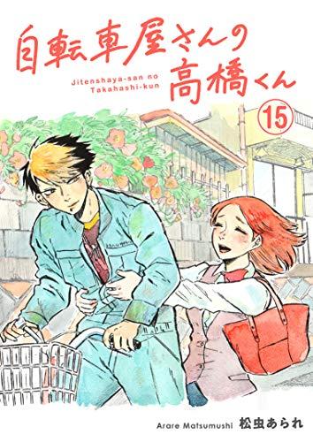 自転車屋さんの高橋くん 分冊版(15) (トーチコミックス)