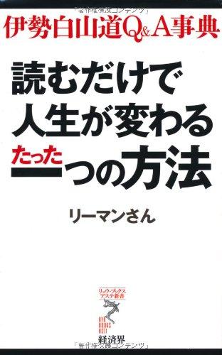 読むだけで人生が変わるたった一つの方法—伊勢白山道Q&A事典 (リュウ・ブックス アステ新書) - リーマンさん