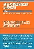 今日の循環器疾患治療指針 第3版 (今日の治療指針シリーズ)