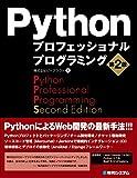 Pythonプロフェッショナルプログラミング 第2版(株式会社ビープラウド)