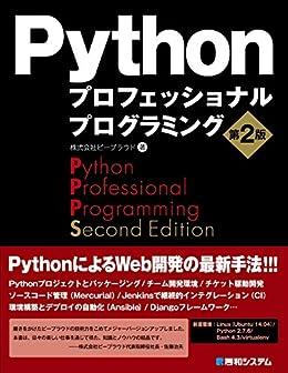 [株式会社ビープラウド]のPythonプロフェッショナルプログラミング 第2版
