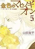 金色のマビノギオン ―アーサー王の妹姫― 5 金色のマビノギオン―アーサー王の妹姫― (花とゆめコミックススペシャル)