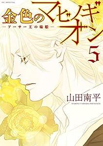 金色のマビノギオン ―アーサー王の妹姫― 5巻 表紙画像