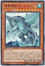 Yu-Gi-Oh! Japanese Version RC 02-JP 020 Gameciel, The Sea Turtle Kaiju Turtle Tortoise Beast Gameesiel (Super Rare)