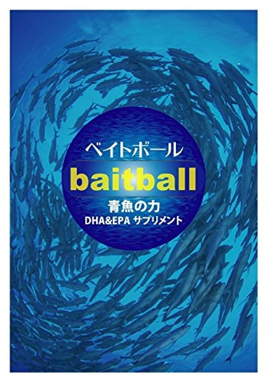 ショートカット敬意バンベイトボール 青魚のちから DHA&EPAサプリメント