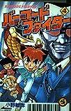 バーコードファイター 第4巻 (てんとう虫コミックス)