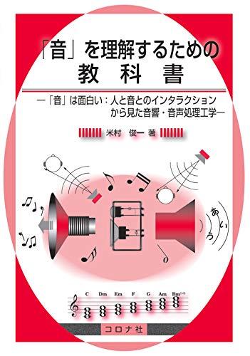 「音」を理解するための教科書: 「音」は面白い:人と音とのインタラクションから見た音響・音声処理工学
