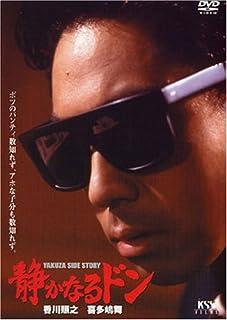 静かなるドン1 [DVD]