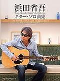 CDで覚える 浜田省吾/ギター・ソロ曲集