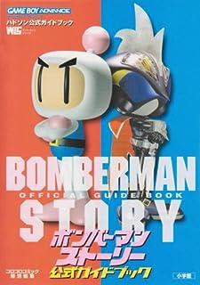 ボンバーマンストーリー公式ガイドブック (ワンダーライフスペシャル―ハドソン公式ガイドブック)