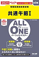 ALL IN ONE パーフェクトマスター 共通午前1 2021年度 (情報処理技術者試験)