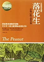 Peanut: Essential Essays by Xu Dishan (Commemorative Edition) (Chinese Edition)