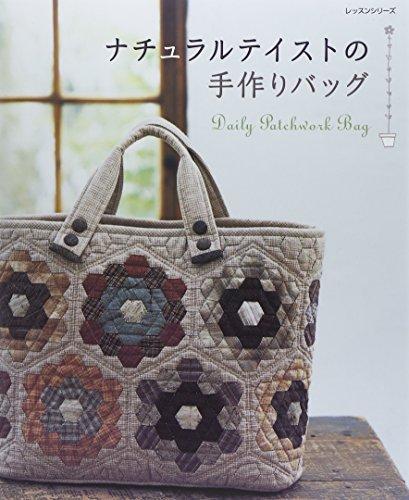 ナチュラルテイストの手作りバッグ―Daily Patchwork Bag (レッスンシリーズ)