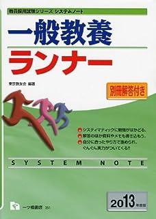 一般教養ランナー 2013年度版 (教員採用試験シリーズ システムノート)