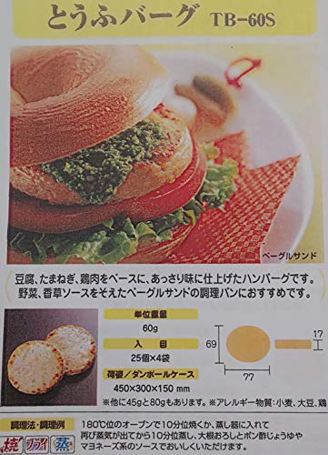 冷凍 とうふ バーグ ( 豆腐 ハンバーグ )  60g×100個 業務用 大人気商品