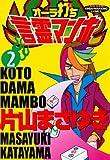 オーラ打ち言霊マンボ (2) (近代麻雀コミックス)