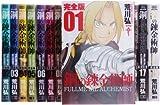 鋼の錬金術師 完全版 コミック 全18巻 完結セット (ガンガンコミックスデラックス)