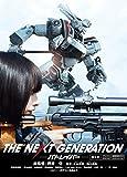 THE NEXT GENERATION パトレイバー 第5章(第8話~第9話) [レンタル落ち] image