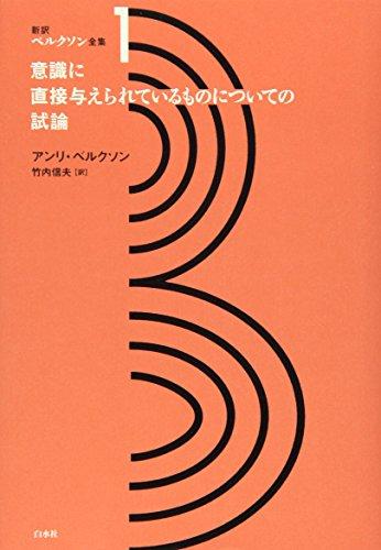 意識に直接与えられているものについての試論 (新訳ベルクソン全集(第1巻))