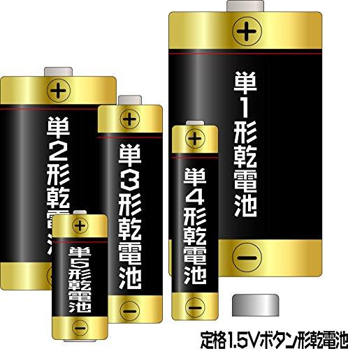 SMILEKIDS『デジタル電池チェッカーII(ADC-07)』