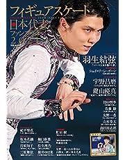 【Amazon.co.jp 限定】フィギュアスケート日本代表 2021 ファンブック(特典データ:スペシャルメッセージ動画) (別冊山と溪谷)