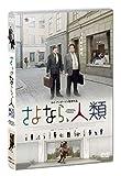 さよなら、人類 [DVD] image
