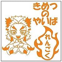 煉獄杏寿郎 ちびキャラ カッティングステッカーS 橙