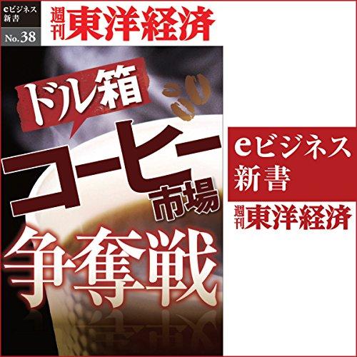 『ドル箱 コーヒー市場争奪戦 (週刊東洋経済eビジネス新書 No.38)』のカバーアート