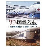 時代と歩んだ国鉄列車 6 第II期【NHKスクエア限定商品】