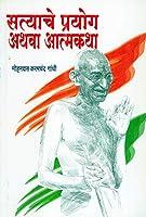 Satyache Prayog Athava Atmakatha