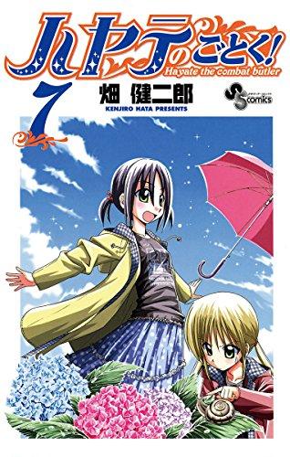 ハヤテのごとく!(7) (少年サンデーコミックス) - 畑健二郎