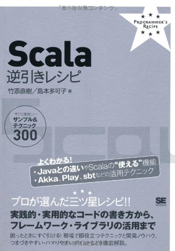 Scala逆引きレシピ