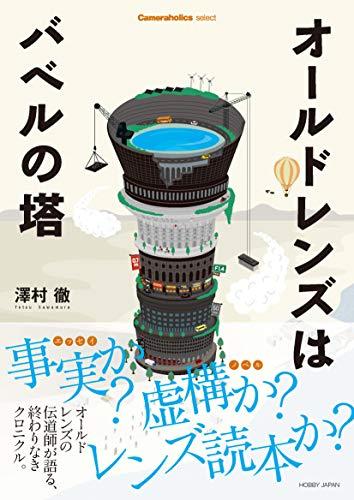 Cameraholics Select オールドレンズはバベルの塔