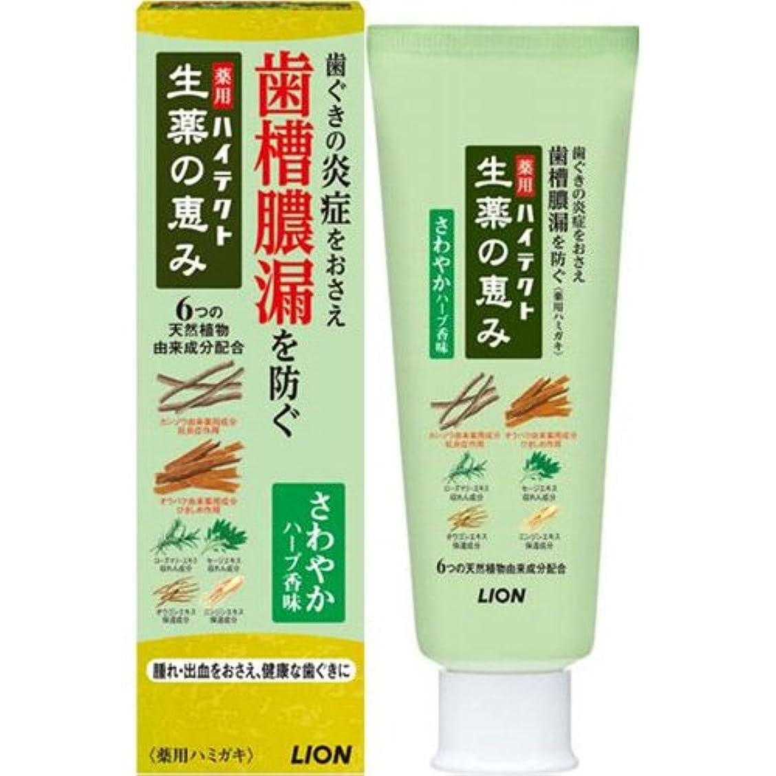 バッグメンバー安心させる【ライオン】ハイテクト 生薬の恵み さわやかハーブ香味 90g ×3個セット