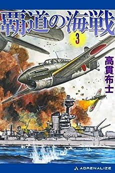 [高貫 布士]の覇道の海戦(3)