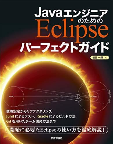 『JavaエンジニアのためのEclipse パーフェクトガイド』のトップ画像