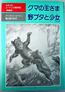 少年少女シートンの動物記 2 クマの王さま野ブタと少女