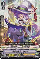 カードファイト!! ヴァンガード V-EB13/048 清白の魔女 クラリー C