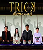 トリック新作スペシャル3[Blu-ray/ブルーレイ]