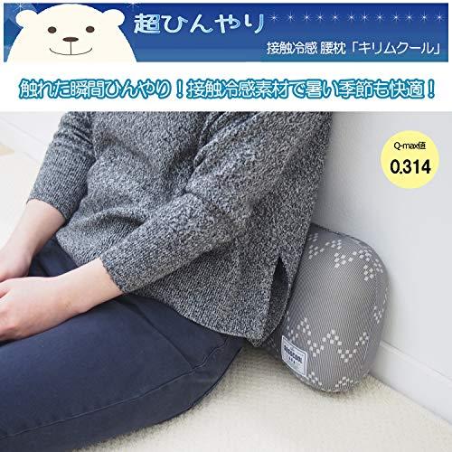 萩原『接触冷感腰枕キリムクール』