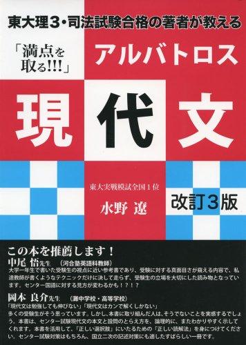 東大理3・司法試験合格の著者が教える「満点を取る! ! ! 」アルバトロス現代文 改訂3版 (YELL books)